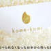 komekamiクラファントップ